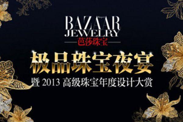 Damiani Vince Il Best Annual Fine Jewelry Award 2013